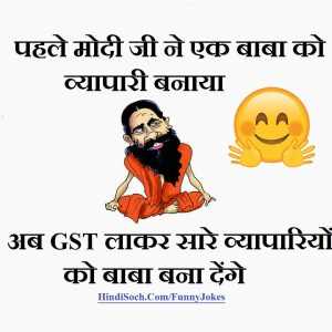 Funny Gst Jokes in Hindi