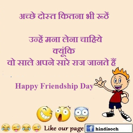 Friendship Day Jokes