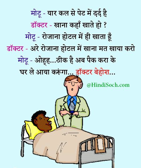 Motu Patlu Joke Sms In Hindi Jokes In Hindi Funny Hindi Jokes