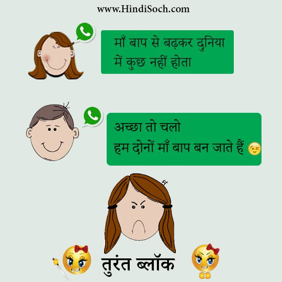 Whatsapp Jokes in Hindi