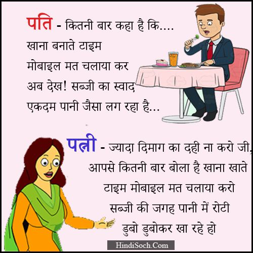 Image of: Pati Patni Dinner Husband Wife Jokes In Hindi Yakkuuin खन खत टइम मबइल Dinner Husband Wife Jokes