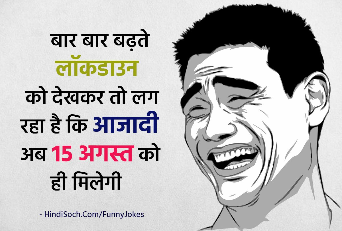 Lock down Jokes in Hindi
