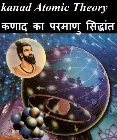 Acharya Kanad First Atomic Theory