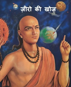 Aryabhatta and Discovery of Zero in Hindi