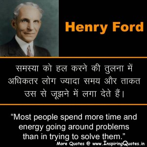 Herny Ford Quotes in Hindi on Success