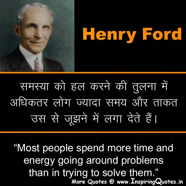 henry ford motivational educational quotes quotesgram