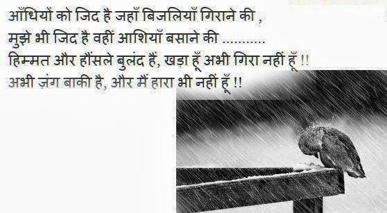 Hindi-quote-on-never-giving-up