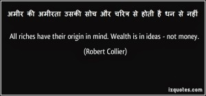 quote-all-riches-have-their-origin-in-mind-wealth-is-in-ideas-not-money-robert-collier-40220 (1)