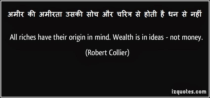 अमीर की अमीरता उसकी सोच और चरित्र से होती है धन से नहीं