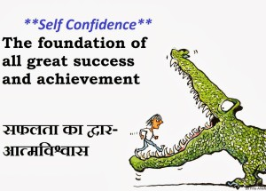 Self Confidence is the Foundation of Success