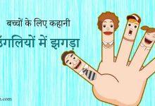 5 Fingers Baccho Ke Liye Kahani