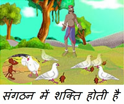 Essay on power of unity in hindi