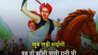 Khoob Ladi Mardani Wah to Jhansi Wali Rani Thi Poem in Hindi