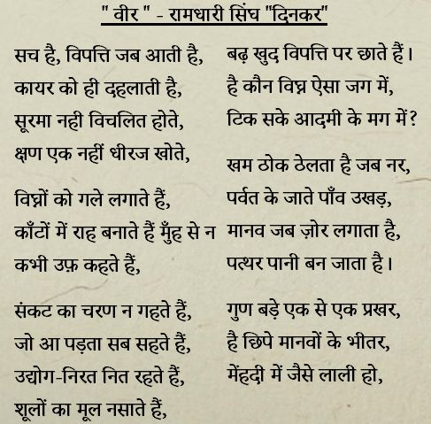 Very Very Motivational Poem in Hindi for Success in Life