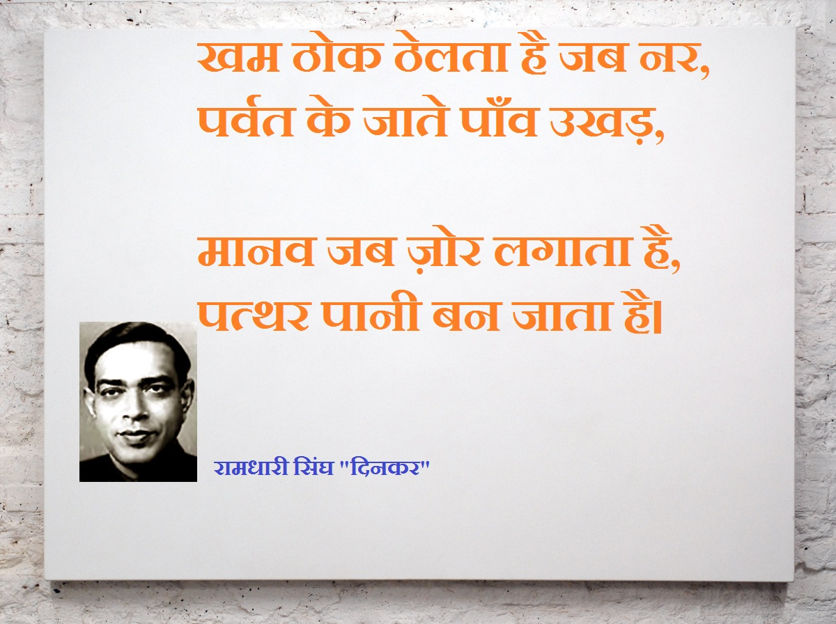 Photo of महाकवि दिनकर की Motivational Poem in Hindi for Students