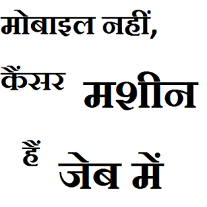 Bad-Effect-Of-Mobile-Phone-In-Hindi