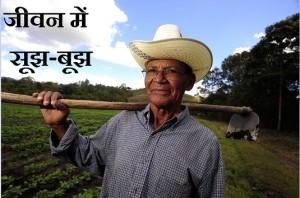 hindi-motivational-stories