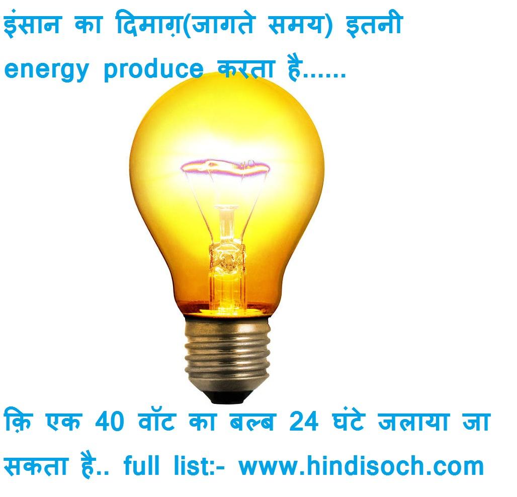 Photo of 60 Interesting Facts in Hindi(Amazing Facts Fun) कुछ रोचक जानकारी क्या आपको पता है ?