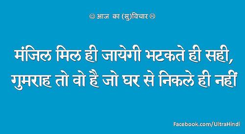 Manjil Mil Hi Jayegi Bhatakte Hi Sahi