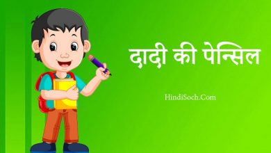 Dadi Ki Pencil Moral Story in Hindi for Kids