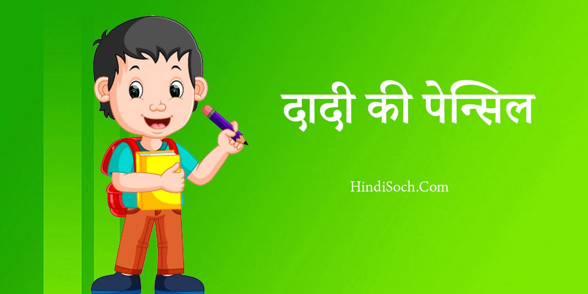 Dadi Ki Pencil Moral Story in Hindi for Kids