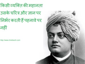 Swami-Vivekananda-hindi-soch