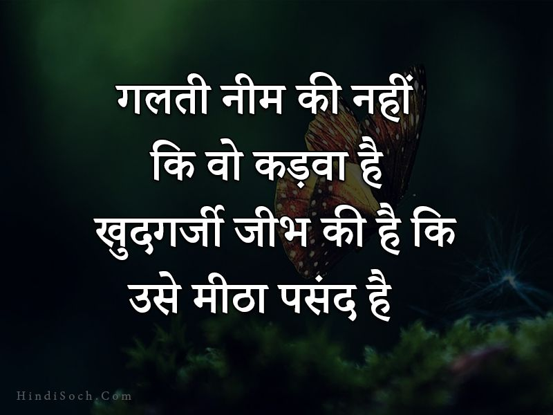 Best Hindi Quotes for Life