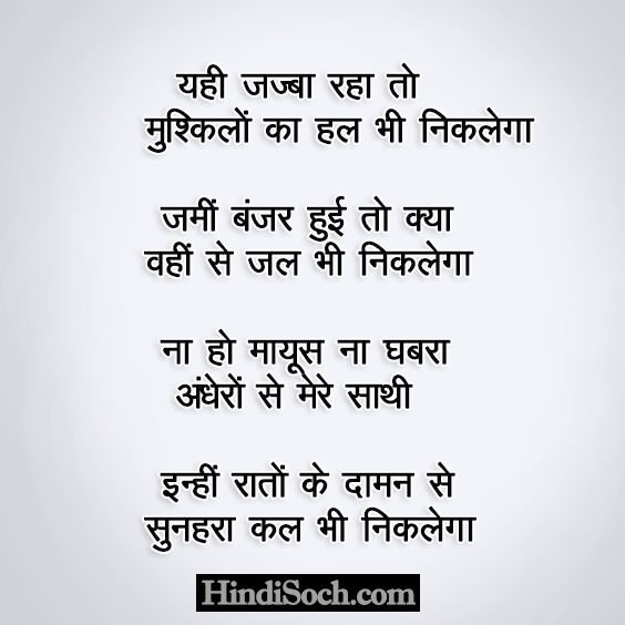 Best Inspirational Motivational Hindi Quotes Status