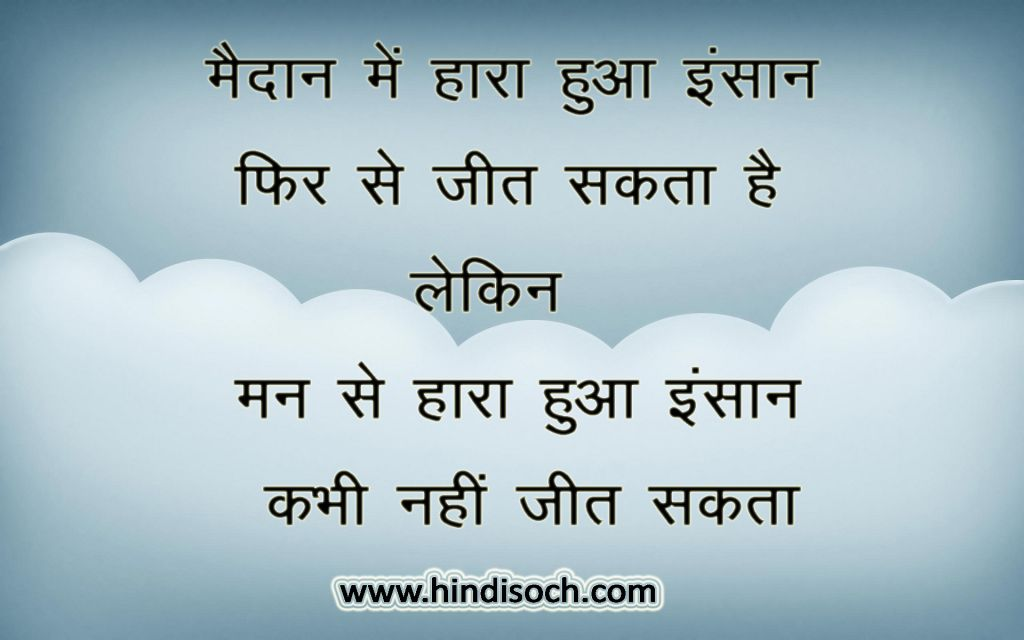 Image of: Wallpapers Best Motivational Quotes In Hindi Happyhindi Life motivational Quotes In Hindi जनदग बदल जएग