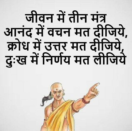 Chanakya Inspirational Hindi Thoughts