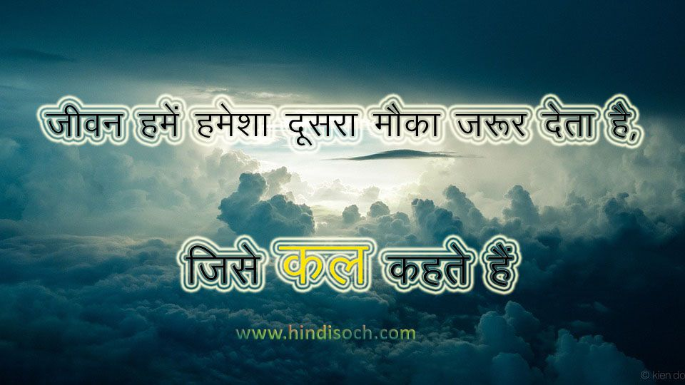 Hindi Quote on Life - Motivation