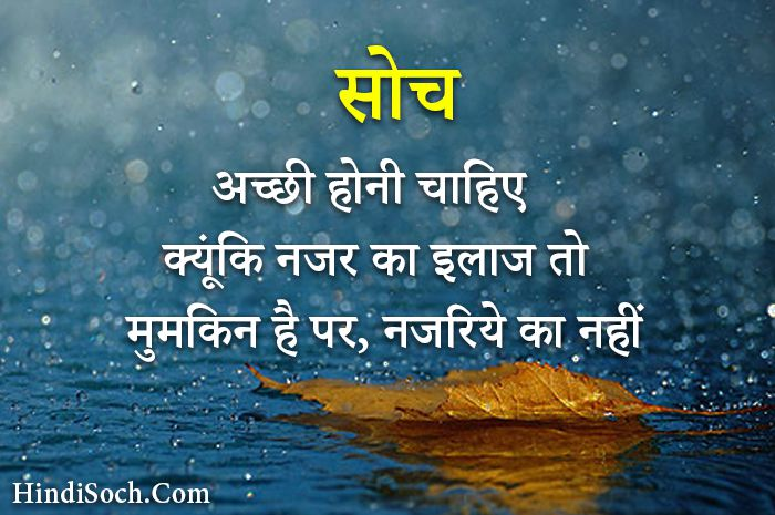 Hindi Quotes With Inspiring Motivational Quotes in Hindi