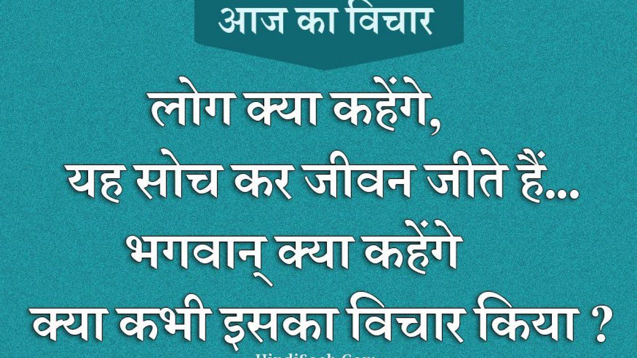 Life Quotes In Hindi जनदग बदल