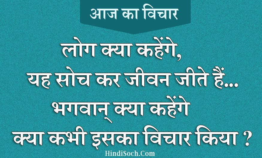 Inspirational Quotes in Hindi Motivational Thoughts