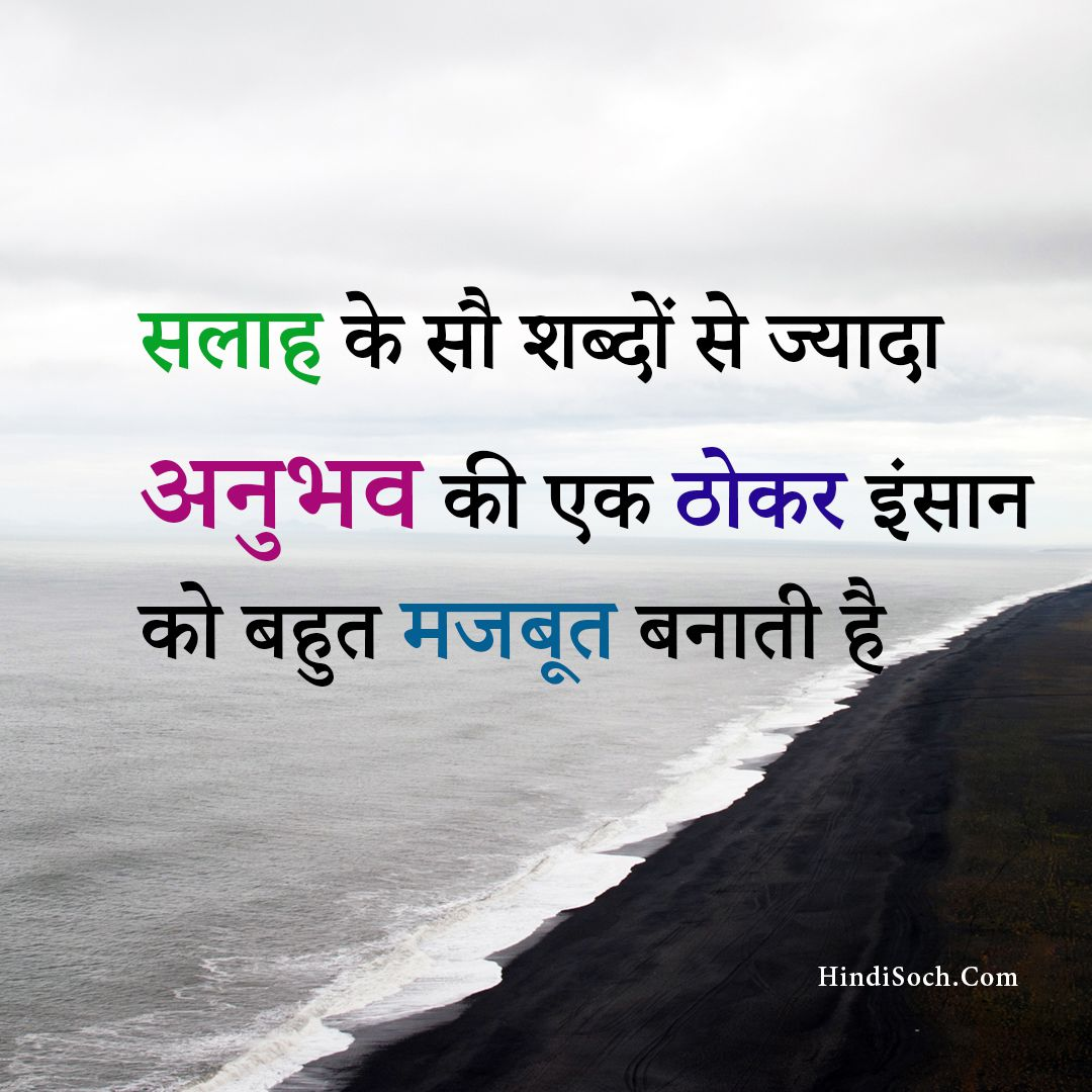 Inspirational Success Quotes in Hindi for Life