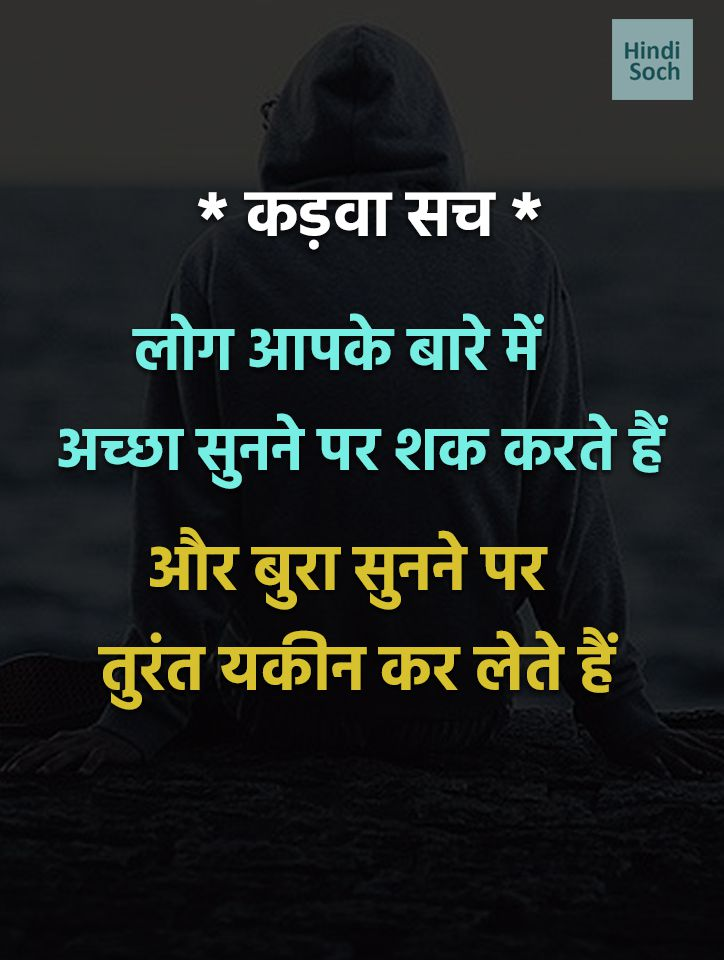 Kadwa Sach Hindi Thoughts about Life