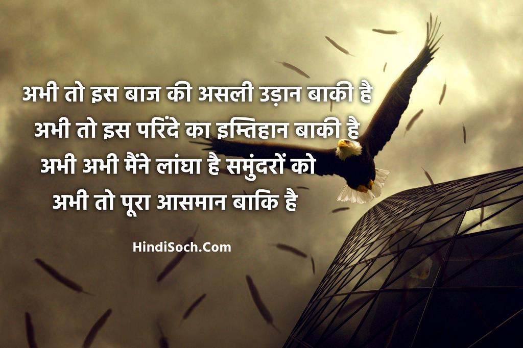 Life Motivation Pics In Hindi