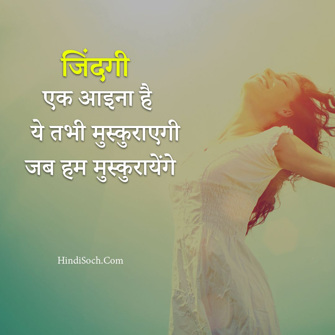 Motivational Life Quotes in Hindi for Happiness