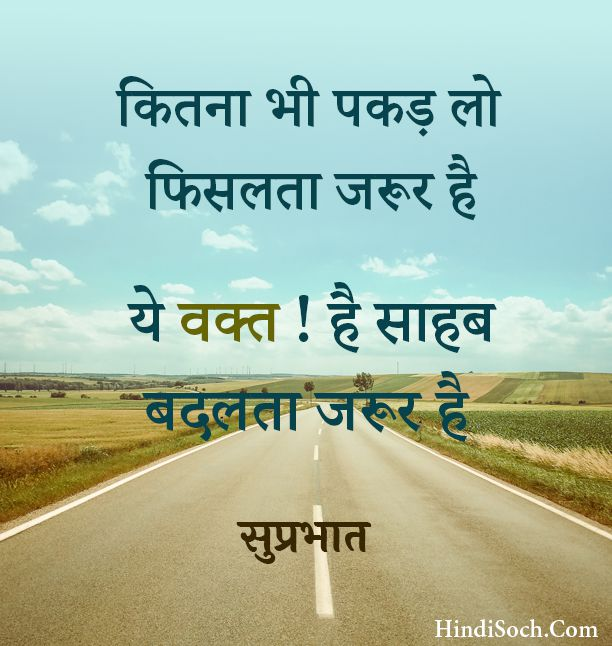 Life Quotes In Hindi ज न दग बदल ज एग