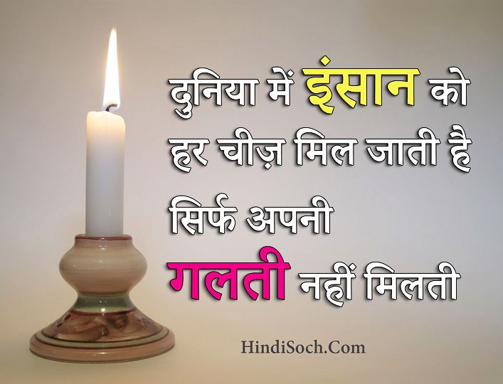 Motivational Thoughts Quotes in Hindi