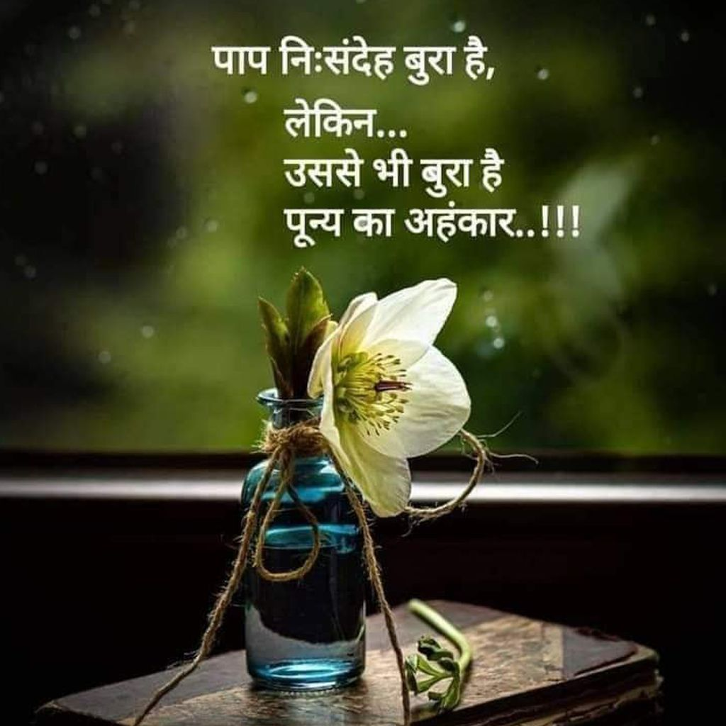 Short Inspirational Motivational Quotes in Hindi for Good Life
