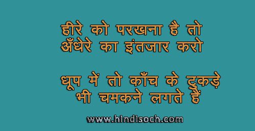 True Hindi Quotes about Life