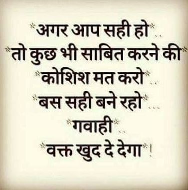 Life Motivational Quotes In Hindi ज न दग बदल ज एग