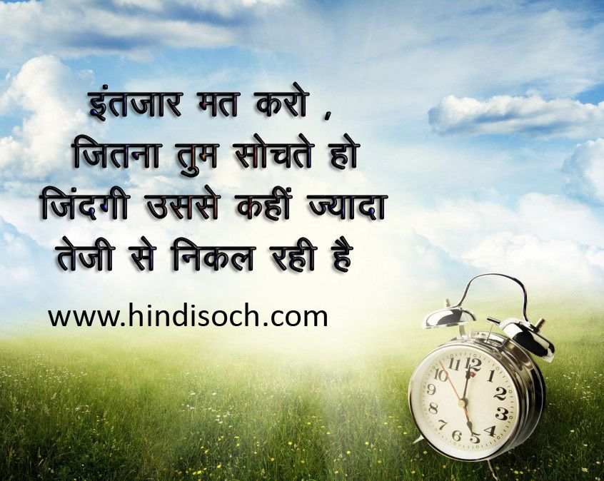 thoughts on life in hindi
