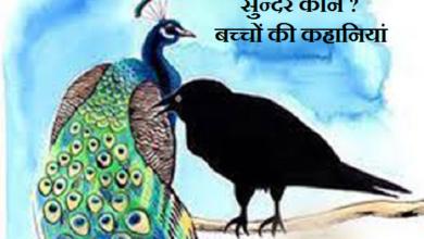 Bachho Ki Kahaniya