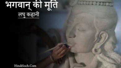 Bhagwan Ki Murti Prerak Laghu Kahaniya