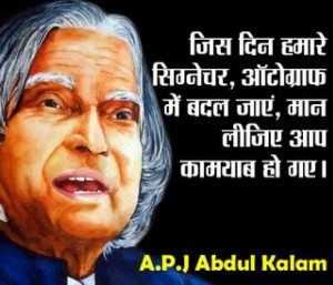 Inspirational Abdul Kalam Quotes in Hindi