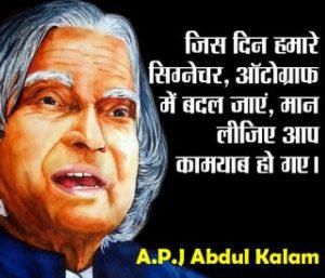 Inspirational Abdul Kalam Quotes in Hindi