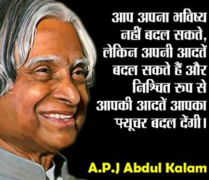 Abdul Kalam Quotes and Inspirational Message