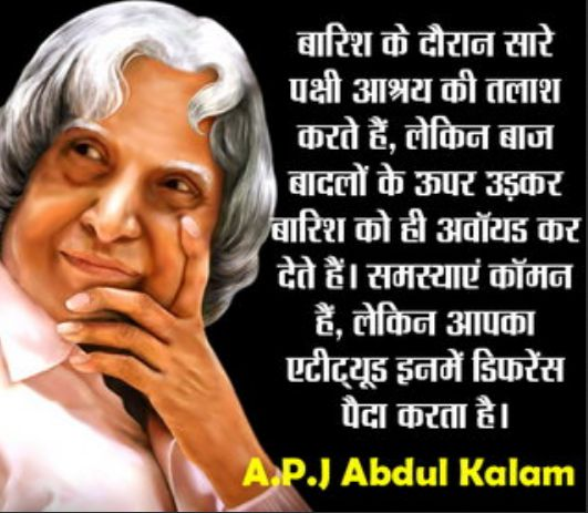 Inspirational Quotes By Apj Abdul Kalam For Students: A. P. J. Abdul Kalam Quotes In Hindi अब्दुल कलाम के अनमोल